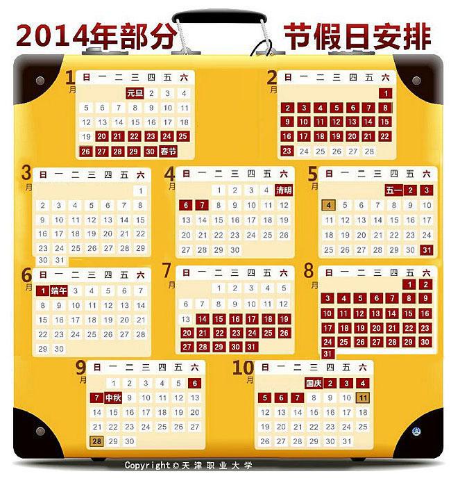 2014年放假时间表图2014放假时间表图