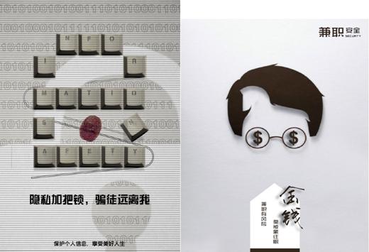 学校举办校园安全宣传海报设计比赛活动-天津职业大学